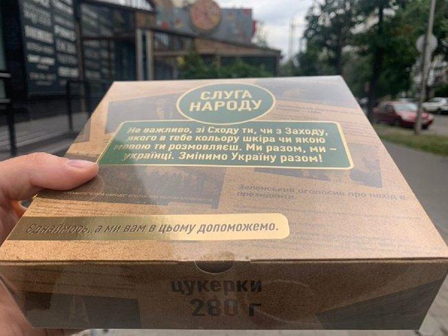 """Нардепы решили порадовать себя конфетами в коробках """"Слуга народа"""""""
