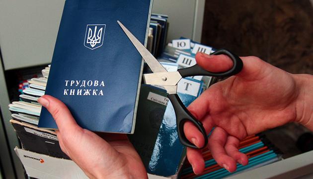 Каждый пятый украинец работает без трудовой книжки — Госстат