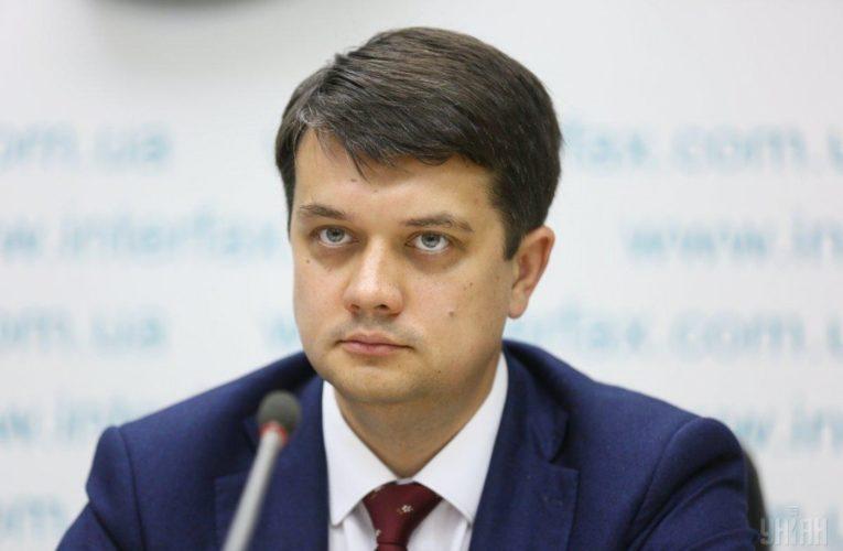 Разумков Дмитрий