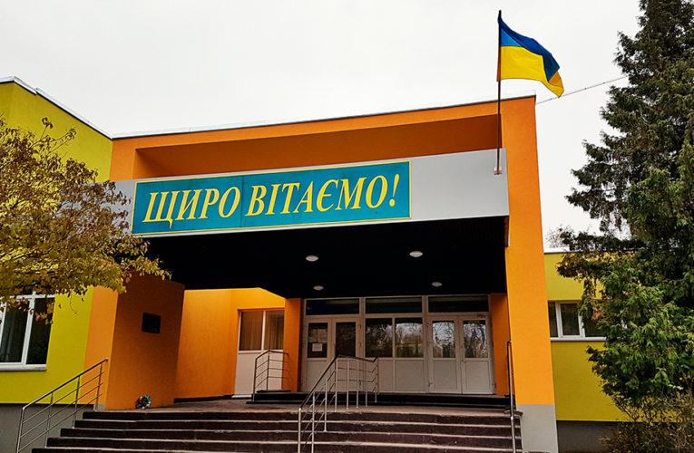 У Києві замовили реконструкцію школи за 154 млн грн