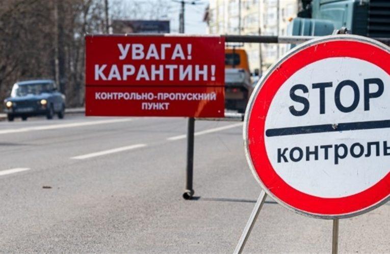 В Украине обновили карантинные зоны