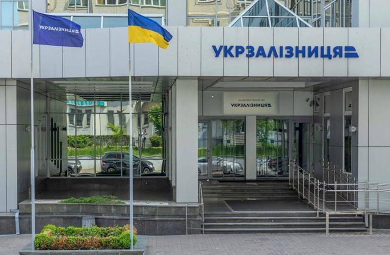 Чиновники Укрзализныци попались на многомиллионных махинациях