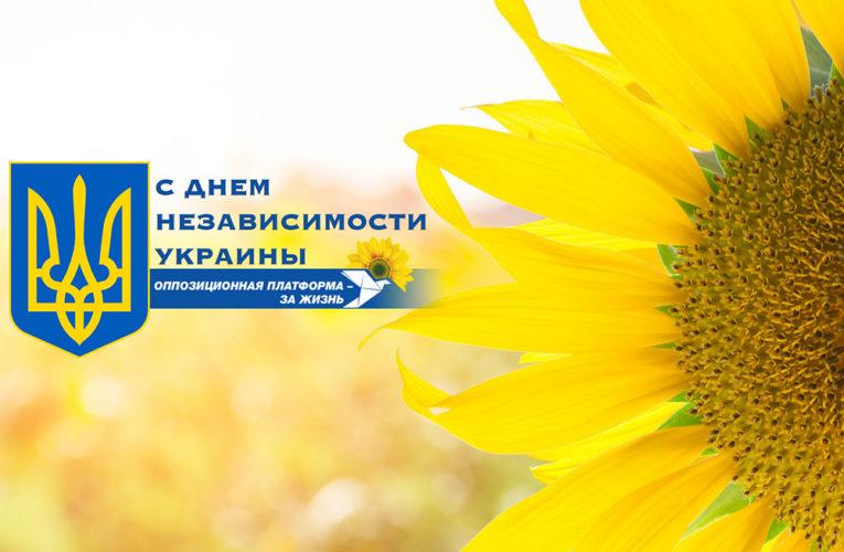 Медведчук подвел итоги 29 лет независимости Украины