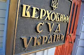 Верховный суд просит почти миллион гривен на борьбу с коронавирусом