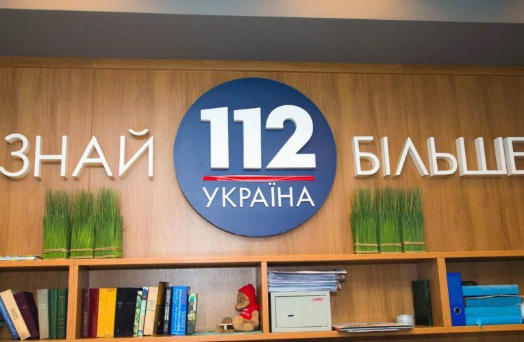 Заявление «112 Украина» о попытке рейдерского захвата телеканала со стороны СБУ по заданию президента Зеленского