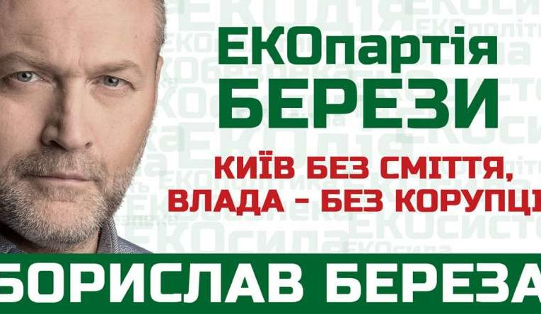 Борислав Береза повідомив, що йде у мери Києва від ЕкоПартії