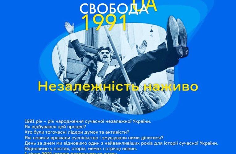 Объявлено начало работы над публично историческим проектом 1991.svoboda.ua