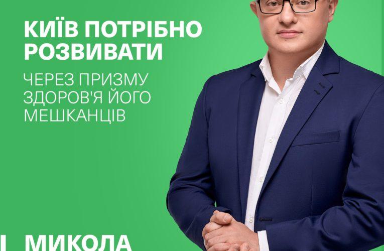 Конопелько Микола: Київ потрібно розвивати через призму здо ров'я його мешканців