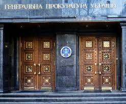 Все украинские прокуроры пройдут аттестацию