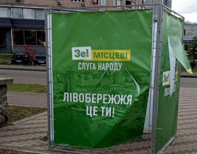 Вночі невідомі розтрощили всі намети Зе-команди в Києві