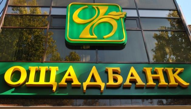 Назначен новый глава правления Ощадбанка