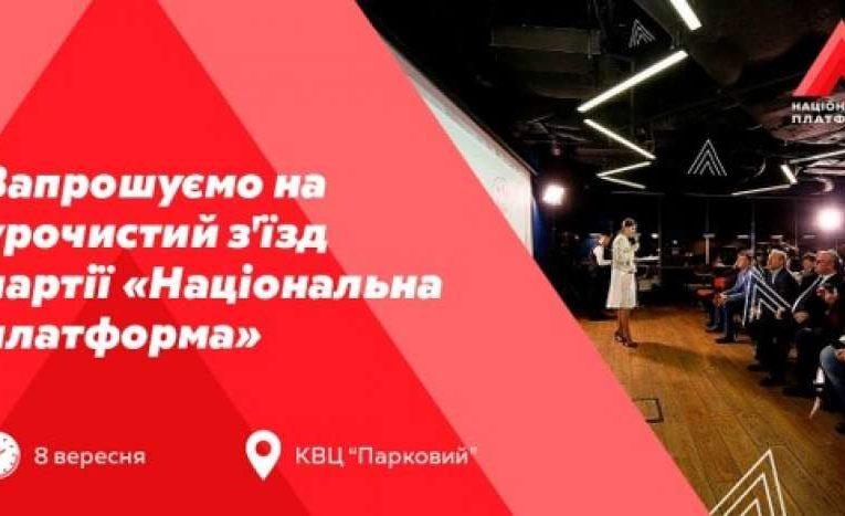 В столице пройдет съезд политической партии «Национальная платформа»