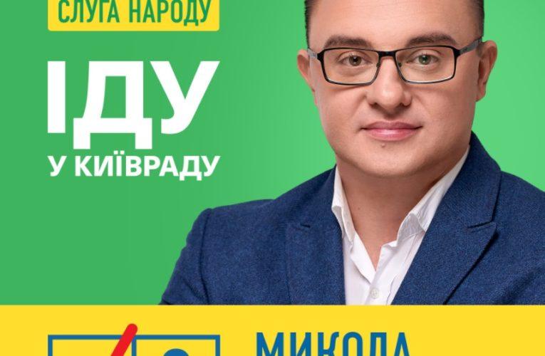 Громадський діяч Конопелько Микола став другим номером у списку «Слуги народу» по Дарниці