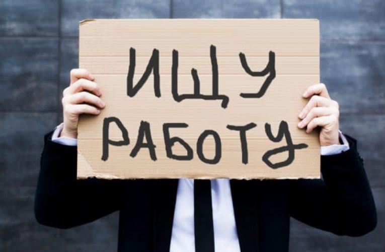 В Украине катастрофически выросло количество безработных