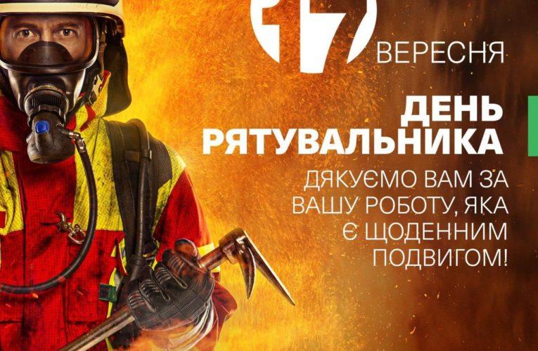 Леся Забуранная поздравила спасателей с профессиональным праздником