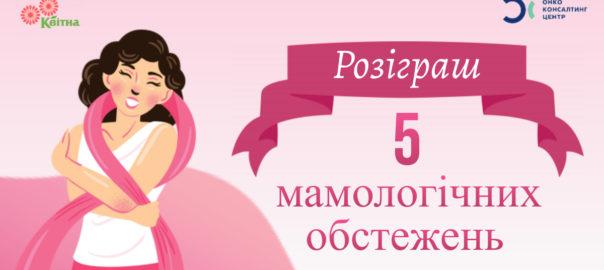 П'ять безкоштовних обстежень грудей у «рожевий жовтень»