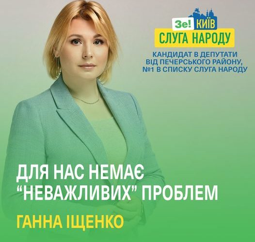 Ганна Іщенко: Для нас немає заборонених тем або «неважливих» проблем