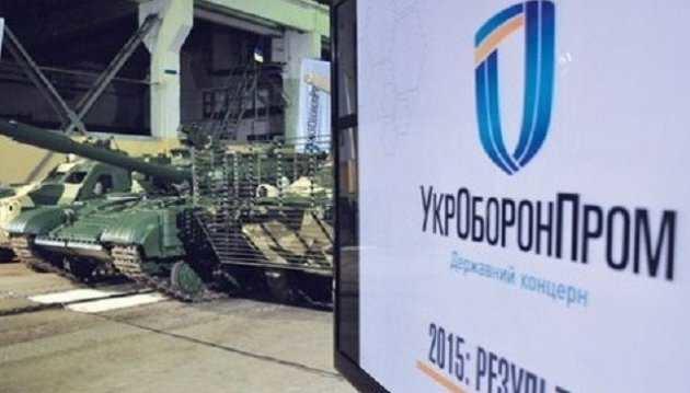 «Укроборонпром» решили поделить на части