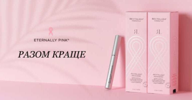 «Eternally pink» — це місія Revitalash, а не маркетинговий хід