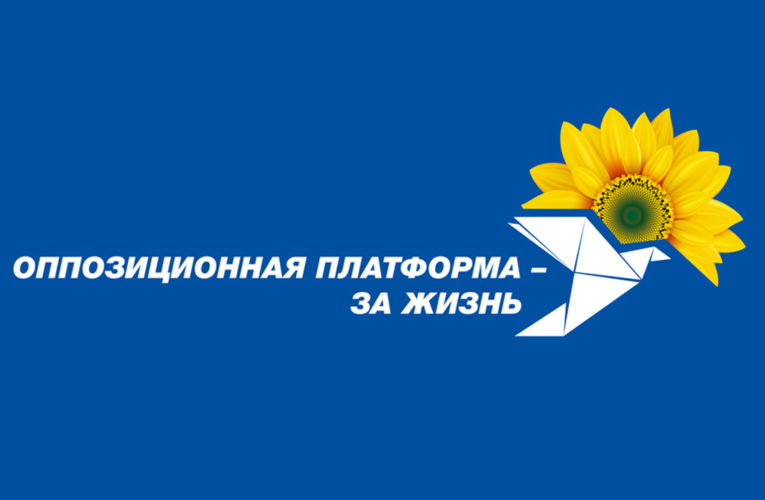 СМИ, распространяющие фейки о Медведчуке понесут ответственность в соответствии с украинским законодательством – ОПЗЖ