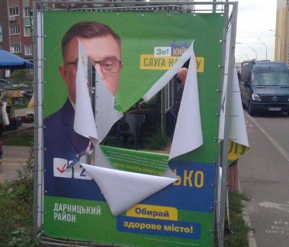 Оппоненты партии «Слуга народа» продолжают использовать грязные методы предвыборной борьбы