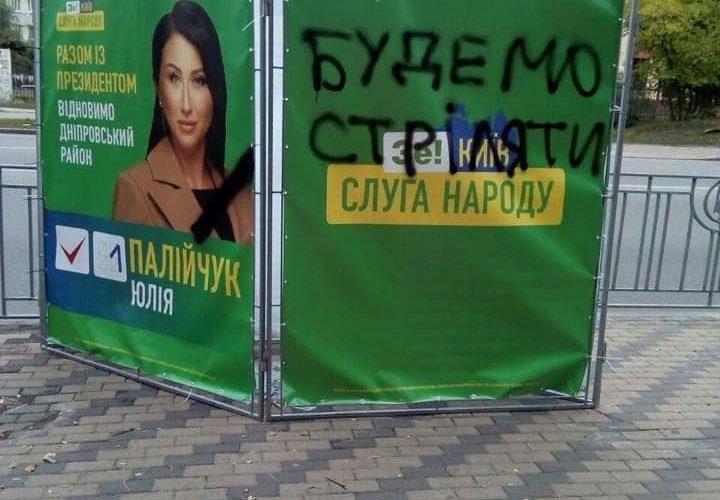 """Опоненти партії """"Слуга народу"""" загрожують кандидатам вбивством"""