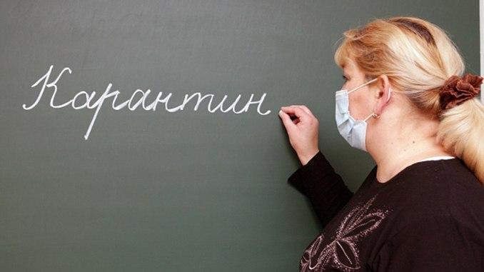 В Украине более 2 тысяч классов на карантине