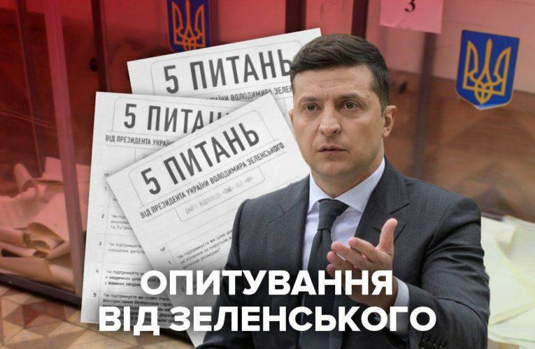 Верховный суд ввынес вердикт по опросу Зеленского