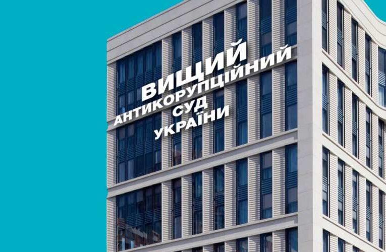 Раскрыты размеры зарплат судей в Антикоррупционном суде