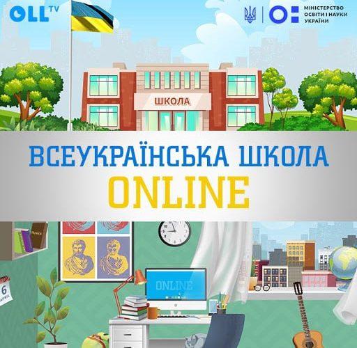 """В Украине запустили платформу """"Всеукраинская школа онлайн"""""""