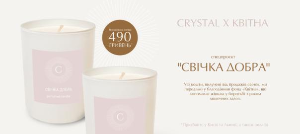 «Свічка добра» від CRYSTAL