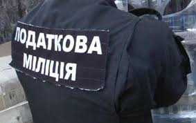 В Украине ликвидировали налоговую милицию