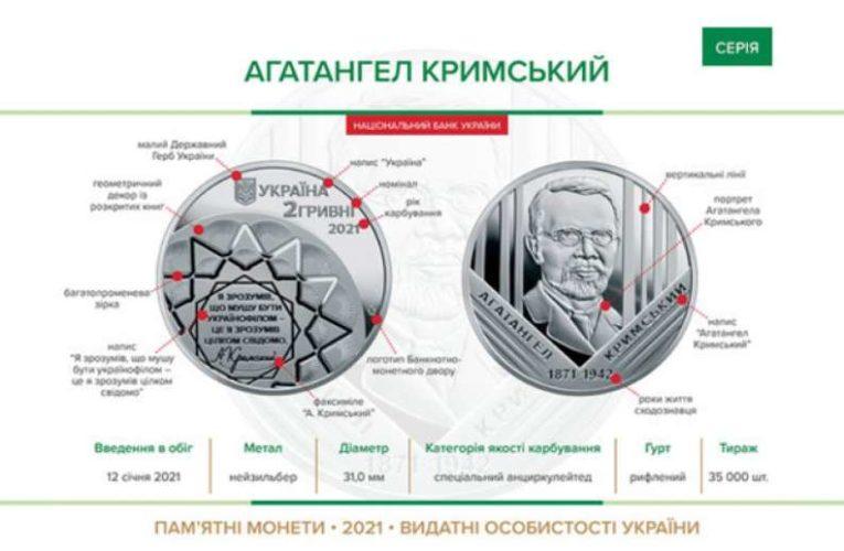 НБУ ввел в оборот новую монету