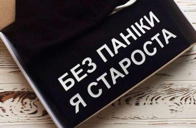 В Украине решили реформировать институт старост