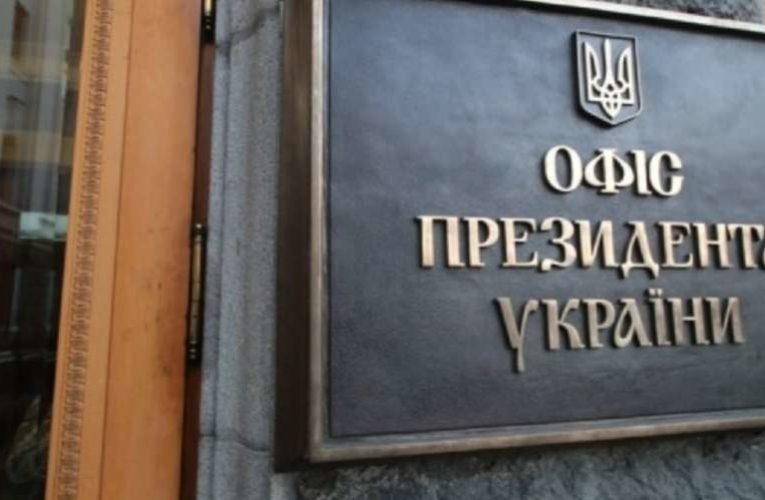 Офис президента обнародовал план сотрудничества с администрацией Байдена