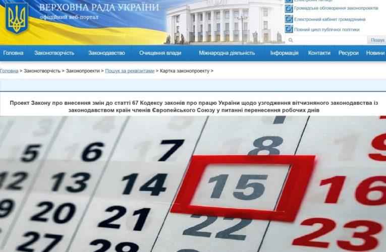 В Украине хотят отменить перенос рабочих дней