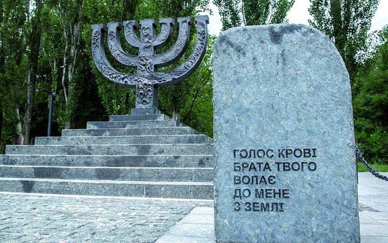 Мемориал памяти жертв Холокоста в Киеве: первый шаг сделан