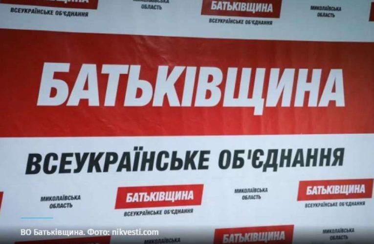 """""""Батькивщина"""" провела чистки в рядах партии"""