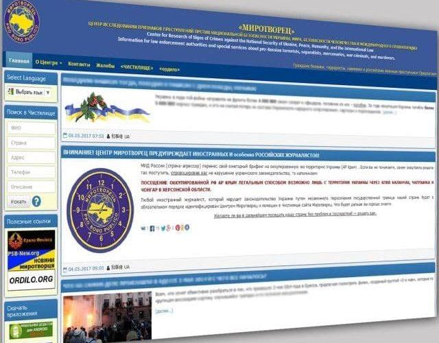 """Европарламент призывает запретить в Украине деятельность сайта """"Миротворец"""""""