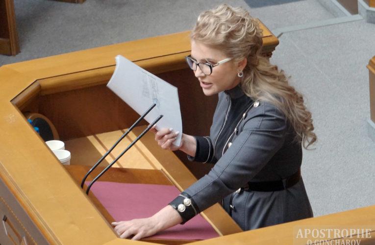 Тимошенко пришла в Раду в новом образе