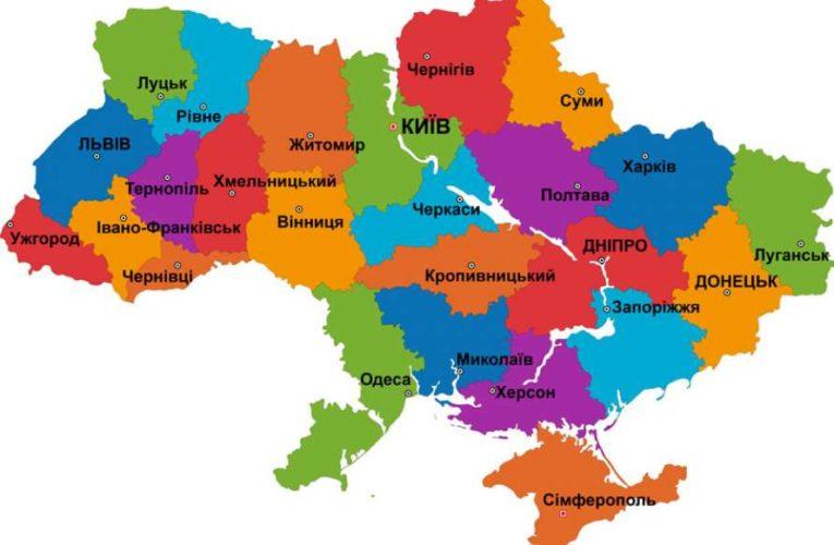 Украину разделят на десять функциональных зон