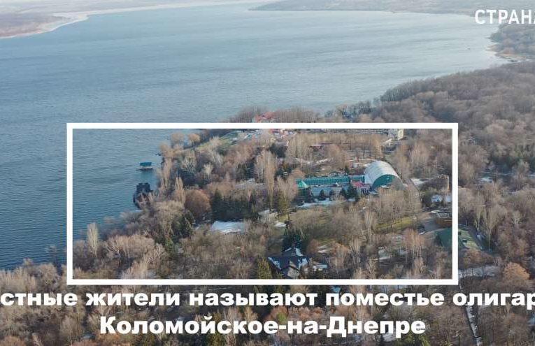 Журналисты показали усадьбу Коломойского (Фото)