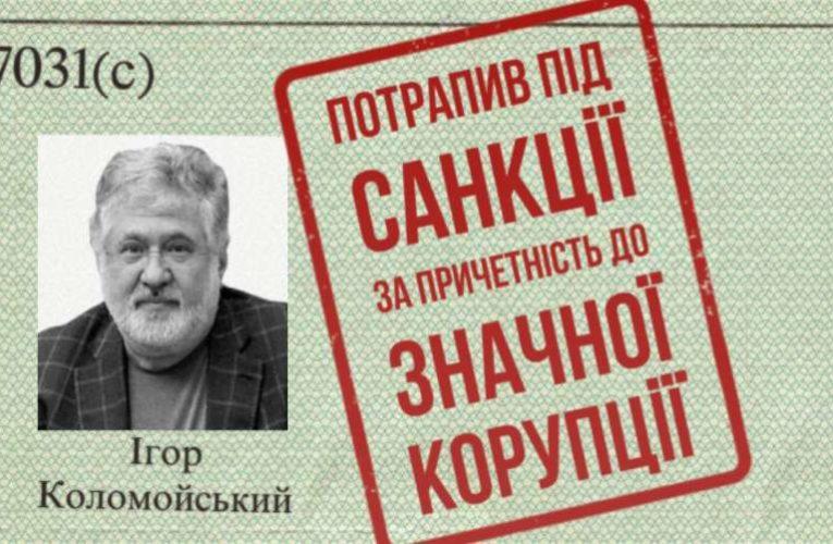 Евросоюз поддержал санкции США против Коломойского