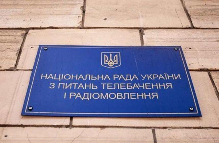 Предупреждения от Нацсовета по телерадиовещанию получили шесть украинских телеканалов