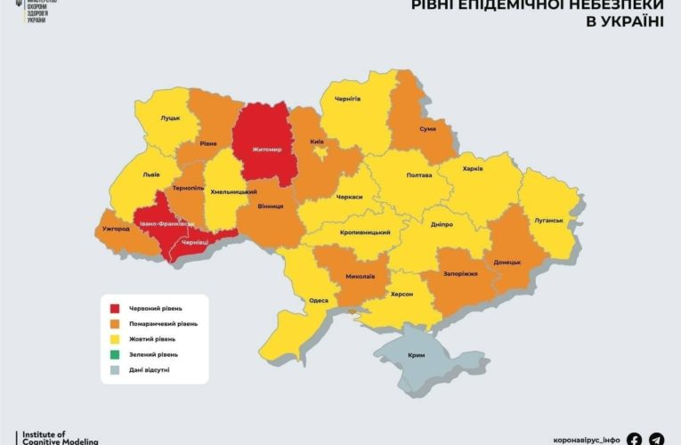 Три области Украины оказались в красной зоне карантина