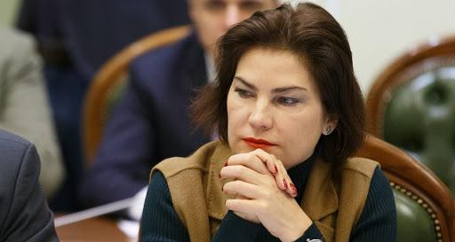 Относительно Венедиктовой открыли два уголовных производства