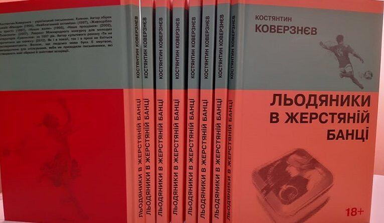 У новому романі для дорослих зображено сучасний Київ