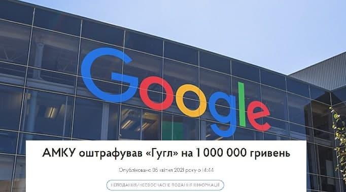 АМКУ оштрафовали Google на 1 млн грн
