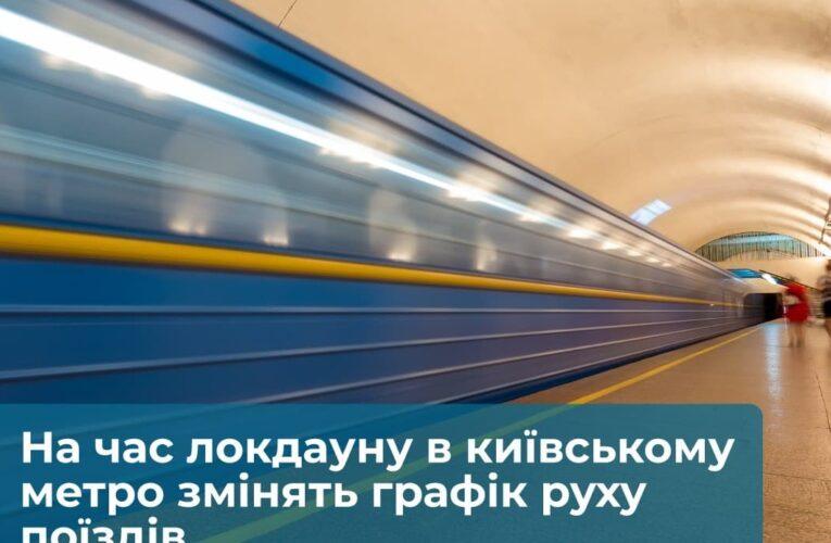 У київському метро змінять графік руху поїздів на час локдауну