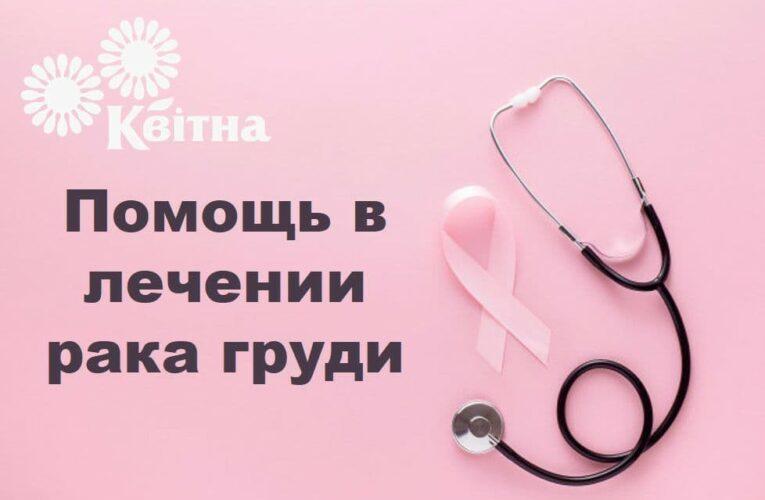 Допомога у лікуванні раку грудей – фонд «Квітна»